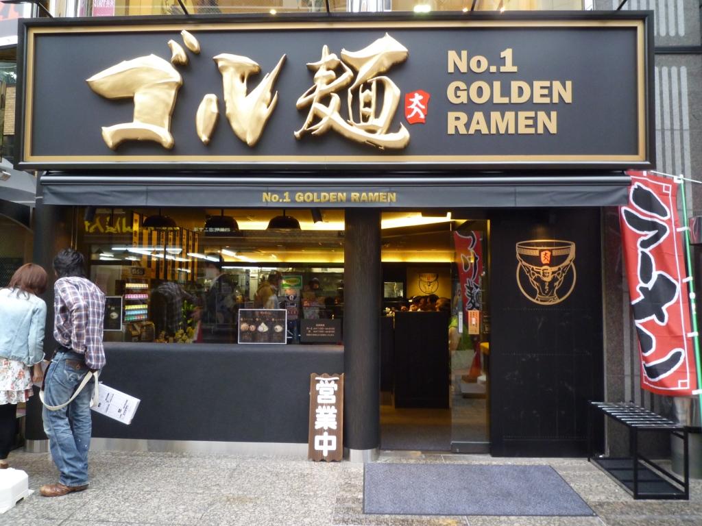 ゴル麺1.jpg
