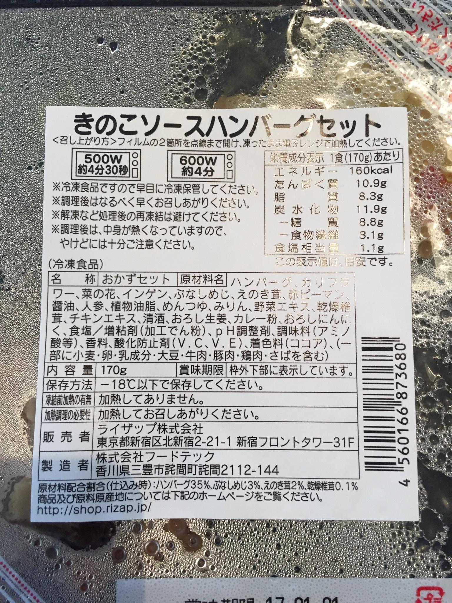 弁当カロリー.JPG